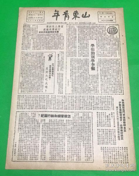 《山东青年》1950年11月 第65期 学张勤别学李懒、打下新粮换肉吃,反对大吃大喝!看看谁的力量大(终)