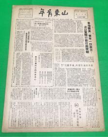 《山东青年》1950年11月 第68期 美帝走日本的军阀的老路、民歌:如今婚姻自当家⋯