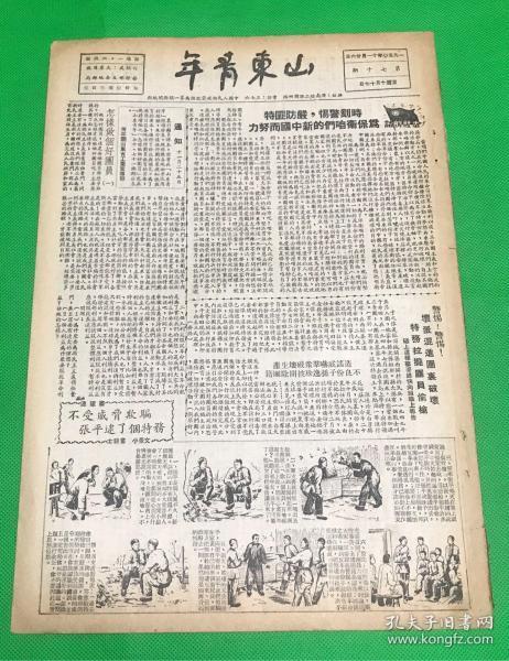 《山东青年》1950年11月 第70期 抗美援朝保家卫国、签名单⋯