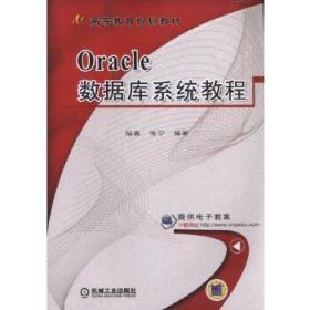 Oracle数据库系统教程