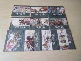 西汉演义20册全套