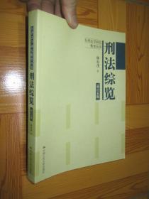 刑法综览(修订5版)【台湾法学研究精要丛书】  小16开