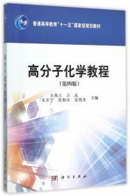高分子化学教程 王槐三 等 科学 9787030461315