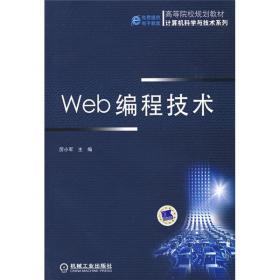 Web编程技术