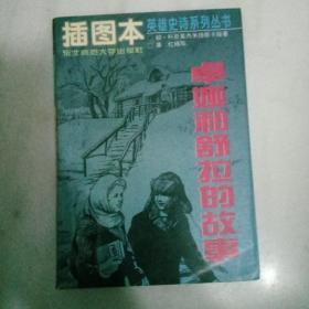 (插图本)英雄史诗系列丛书:卓娅和舒拉的故事