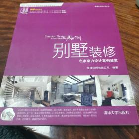 幸福空间设计师丛书·别墅装修:名家室内设计案例鉴赏