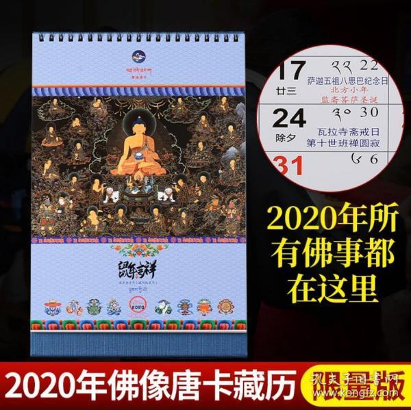 2020《铁鼠年唐卡臧历》台历