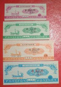 1991年哈尔滨市面食票四种