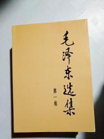 EC5010627 毛泽东选集 第一卷 第2版