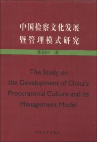 中国检察文化发展暨管理模式研究