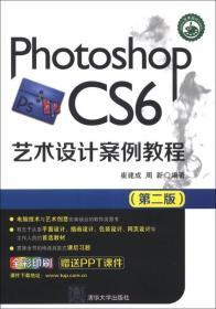 PhotoshopCS6艺术设计案例教程第二2版 崔建成 清华大学出版社 9787302333029