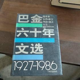 巴金六十年文选  1927--1986 精装