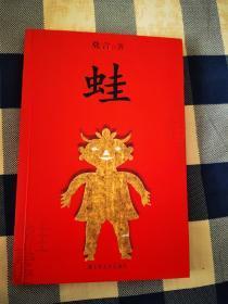 2012年诺贝尔文学奖得主,中国作家莫言,茅奖得奖作品,代表作《蛙》初版初印,亲笔签名