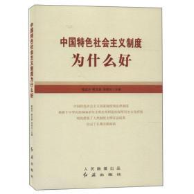 中国特色社会主义制度为什么好