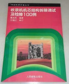 正版现货 无线电爱好者丛书——收录机机芯结构拆装调试及检修100例  94年一版一印 7115053014
