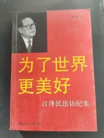 (原中华人民共和国外交部部长李肇星签名本)为了世界更美好:江泽民出访纪实