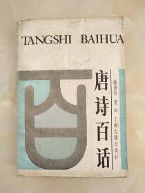 唐诗百话【1987年1版1印】