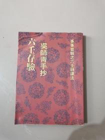 吴师青手抄《六壬存验》