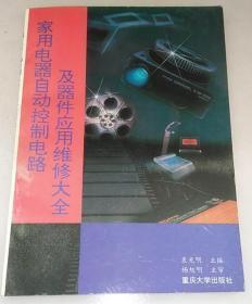 正版现货 家用电器自动控制电路及器件应用维修大全 97年一版一印  7562414459