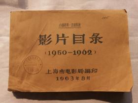 影片目录 1950-1962