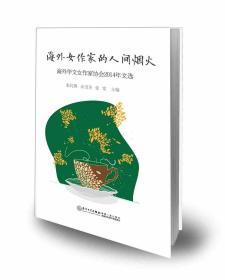 海外女作家的人间烟火 : 海外华文女作家协会2014年文选