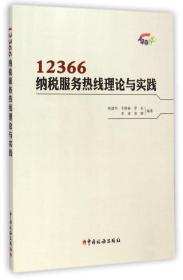 12366纳税服务热线理论与实践