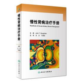 慢性肾病治疗手册(翻译版)