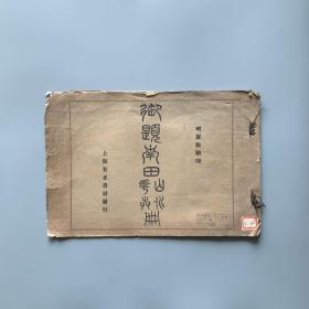 民国 珂罗版 8开 画册《御题南田山水花卉册》一册全