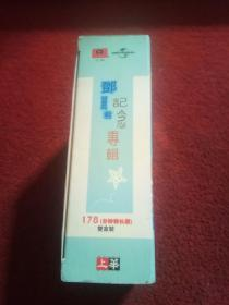 磁带 邓丽君纪念专辑(1.2)【两盘合售】