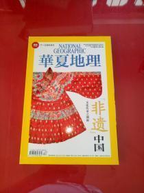 华夏地理 2014年10月号非遗中国专辑下次绿色革命H