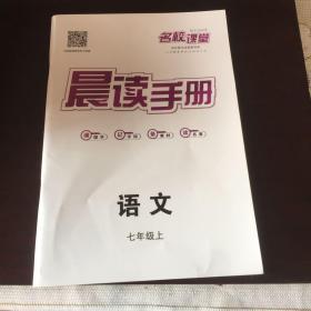 名校课堂七年级语文上册晨读手册
