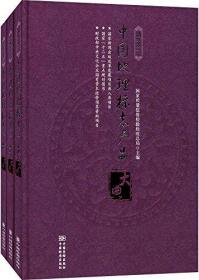 中国地理标志产品大典 : 精华本 . 一