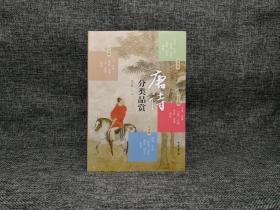 李元洛先生签名钤印《唐诗分类品赏》(一版一印)