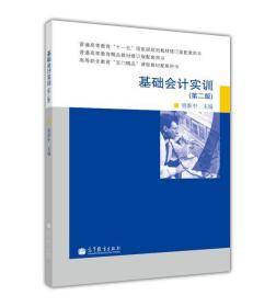 基础会计实训 第二版第2版 程淮中 高等教育出版社 9787040349474