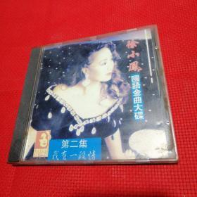 徐小凤国语金曲大碟第二集/CD