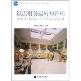 正版饭店财务运转与管理宋雪鸣费志冰高等教育出版社9787040243345