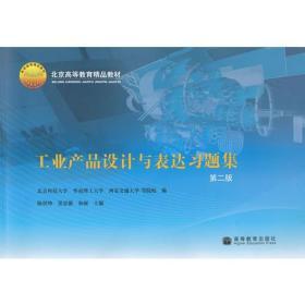 工业产品设计与表达习题集 陈炽坤,窦忠强,和丽 主编