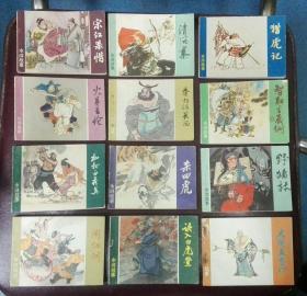 超低价名家经典套书上海版水浒故事十二本少1本《杨志卖刀》……所有书都包邮(挂刷)ll