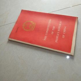 中华人民共和国宪法【1978年英文版】28开