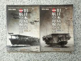 决定版: 旧日本陆海军航空母舰全集 1914-1945  Vol.1、2   全两册