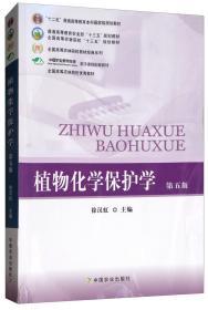 植物化學保護學(第五版) 徐漢虹 主編 中國農業出版社