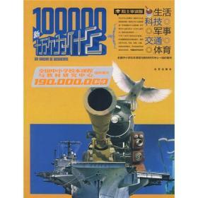 新100000个为什么:院士审读版.生活·科技·军事·交通·体育