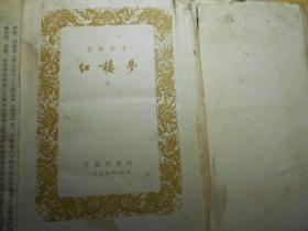 《红楼梦》 1954年版上册