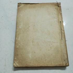 日本原版围棋书《填手、引诱はめて大成》(上)16开线装,昭和十年版,带版权票