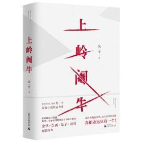正版现货 上岭阉牛 凡一平 广西师范大学出版社 9787559817662 书籍 畅销书