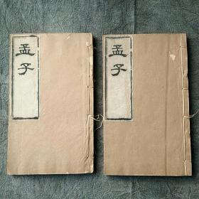 清代官刻大开本《孟子》两册,品好原装,内页如新