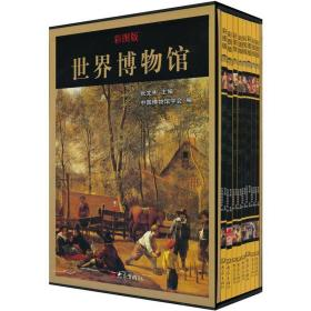 9787534719868-xg-世界博物馆 彩图版 7 专著 张文彬主编 中国博物馆学会编 shi jie bo wu guan