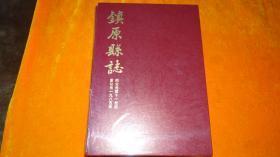 镇原县志 上下册【硬精装】 公元前十一世纪至公元一九八五