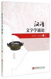 汉语文字学通论