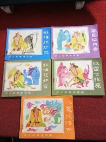 连环画 济公故事连环画(5本合售)